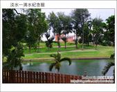 2011.10.30 淡水一滴水紀念館:DSC_0913.JPG