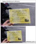 日本東京之旅 Day3 part4 Satou 炸牛肉丸(メンチカツ) & 小ざさ紅豆餅:DSC_9905.JPG