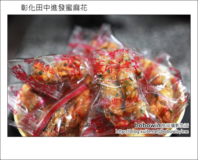 彰化田中進發蜜麻花:DSC_3907.JPG