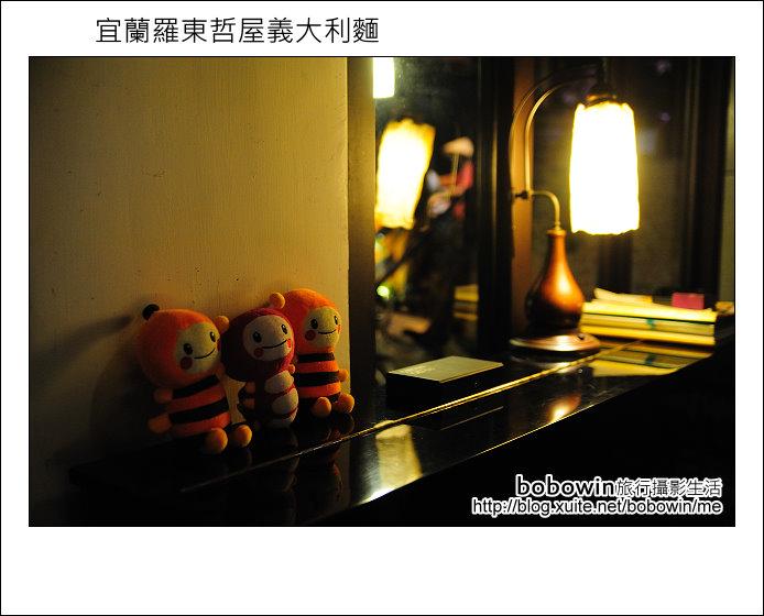 2011.10.16 宜蘭羅東哲屋義大利麵:DSC_8611.JPG