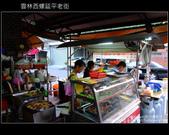 [ 雲林 ] 西螺延平老街、三角大水餃、連琴碗粿:DSCF3206.JPG
