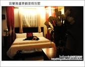 2012.02.10 宜蘭雅盧景觀度假別墅:DSC_4779.JPG