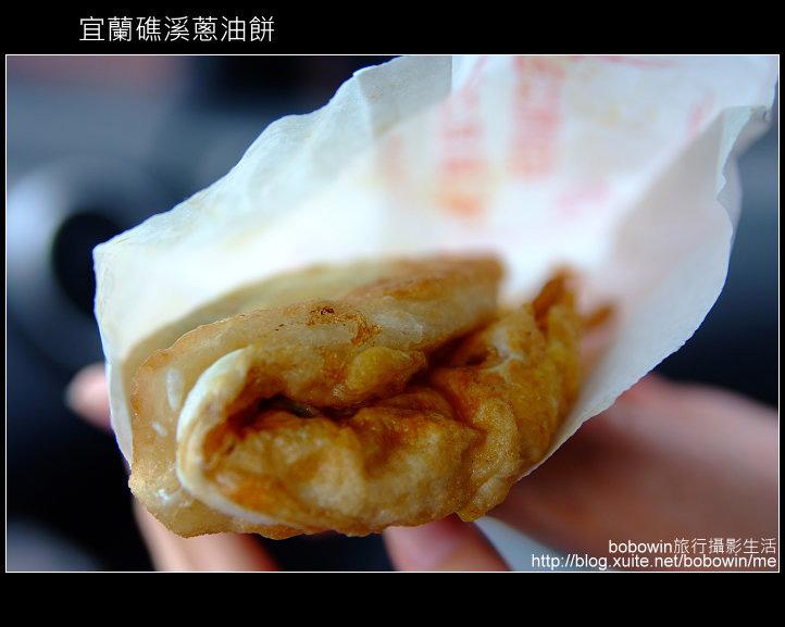 [  宜蘭美食 ]  宜蘭礁溪蔥油餅:DSCF5335.JPG