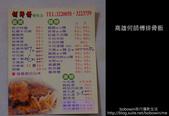[ 特色餐館 ] 高雄何師傅排骨飯:DSCF1695.JPG