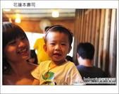 05_花蓮本壽司:DSC_1828.JPG