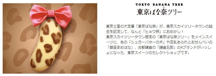 日本東京SKYTREE:tokyo banana.jpg