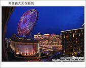 2011.08.06 高雄義大天悅飯店:DSC_9511.JPG