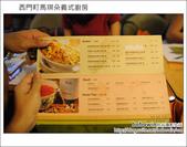 2011.10.10 西門町馬琪朵義式廚房:DSC_7801.JPG