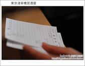 Day1 part6 淺草橋居酒屋:DSC_8342.JPG