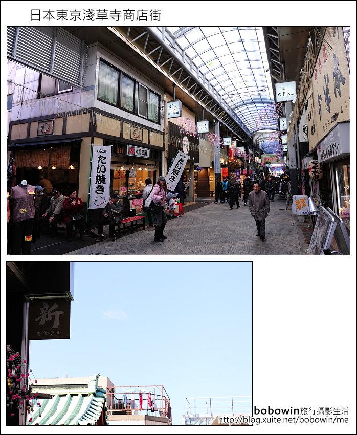 日本東京自由行~Day5 part2 淺草寺商店街:DSC_1439.JPG
