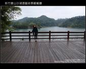 [景觀餐廳]  新竹寶山沙湖瀝藝術村:DSCF3044.JPG