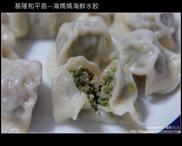 [ 美食 ] 基隆和平島-海媽媽海鮮水餃:DSCF6781.JPG