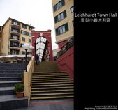 [ 澳洲 ] 雪梨小義大利區 Sydney Leichhardt Town Hall:DSCF4039.jpg