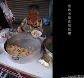 2008.12.14 恆春老街古城門巡禮及美食介紹:DSCF1823.jpg