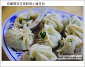 2011.10.16 宜蘭羅東正常鮮肉湯包:DSC_8322.JPG