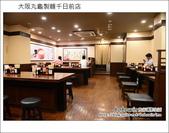 大阪丸龜製麵千日前店:DSC_6640.JPG