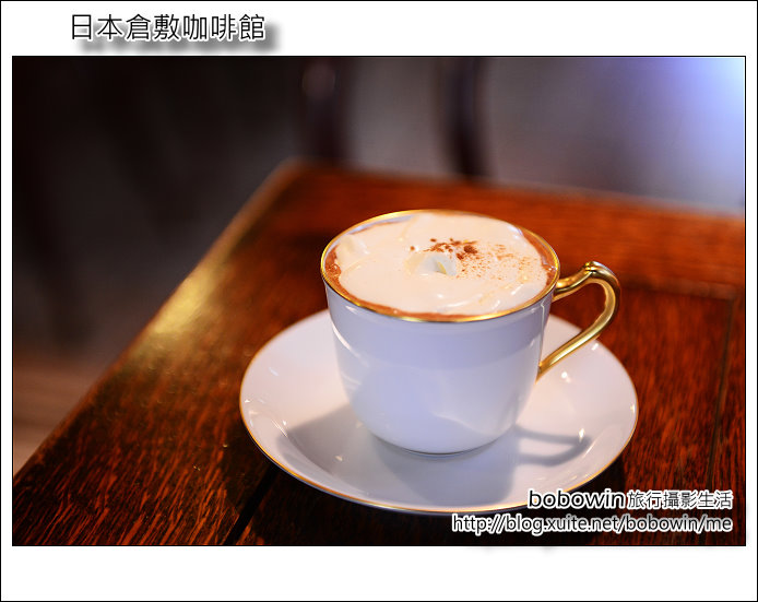 Day3 Part5 倉敷咖啡館:DSC_8350.JPG