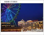 2011.08.06 高雄義大天悅飯店:DSC_9513.JPG