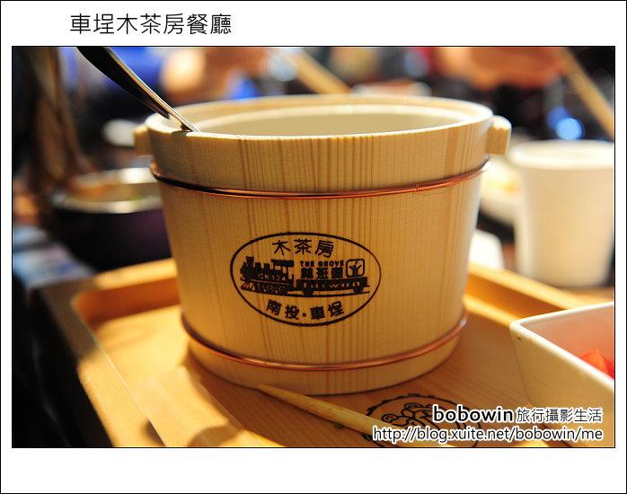 2012.01.27 木茶房餐廳、車埕老街、明潭壩頂:DSC_4486.JPG