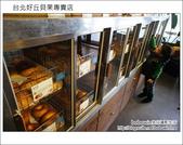 台北好丘貝果專賣店:DSC05852.JPG