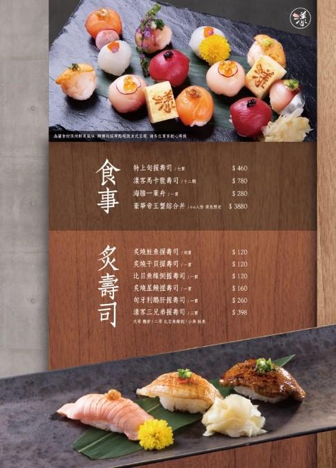 台北內湖漾客日式料理:10.jpg