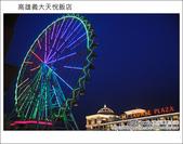 2011.08.06 高雄義大天悅飯店:DSC_9514.JPG