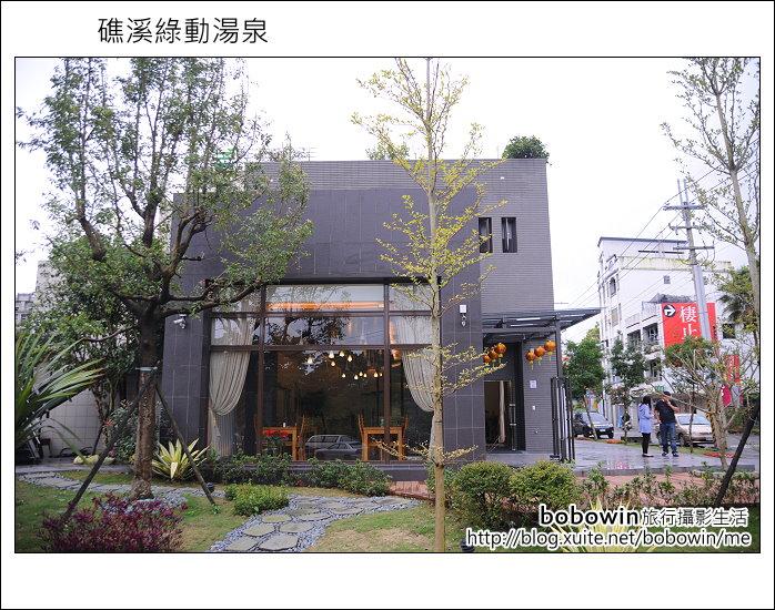 2012.02.12 礁溪綠動湯泉:DSC_5188.JPG