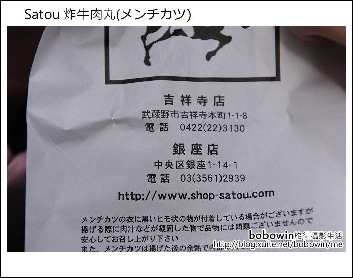 日本東京之旅 Day3 part4 Satou 炸牛肉丸(メンチカツ) & 小ざさ紅豆餅:DSC_9916.JPG
