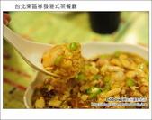 2012.03.25 台北東區祥發茶餐廳:DSC_7638.JPG