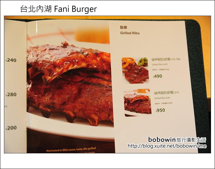 2012.09.05台北內湖 Fani Burger:DSC_4976.JPG