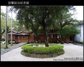 [ 遊記 ] 宜蘭設治紀念館--認識蘭陽發展史:DSCF5396.JPG