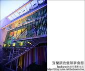 2013.11.09 宜蘭調色盤築夢會館:DSC_5142.JPG
