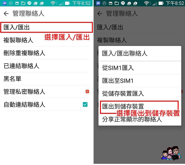 趨勢科技旗艦服務:Screenshot_2016-03-24-20-52-41.jpg