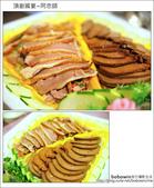 2011.08.27 頂廚國宴~阿忠師:DSC_1865.JPG