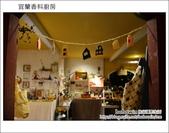 2012.09.22 宜蘭香料廚房:DSC_1143.JPG