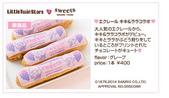 日本東京SKYTREE:samasa02.jpg