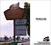 台南南科湖濱雅舍幾米公園:DSC_8940.JPG