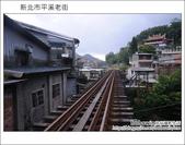 2011.09.18  平溪老街:DSC_3899.JPG