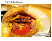 2012.09.05台北內湖 Fani Burger:DSC_5029.JPG