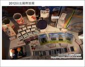 2012台北國際旅展~日本篇:DSC_2584.JPG