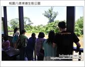 桃園八德埤塘生態公園:DSC_2005.JPG