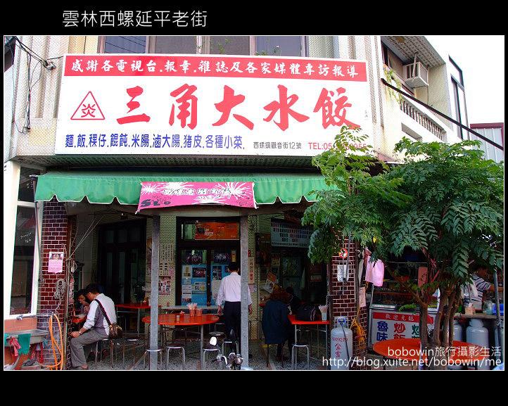 [ 雲林 ] 西螺延平老街、三角大水餃、連琴碗粿:DSCF3209.JPG