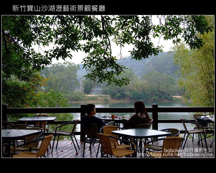 [景觀餐廳]  新竹寶山沙湖瀝藝術村:DSCF3047.JPG