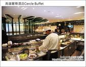 2011.12.16 高雄麗尊酒店Cercle Buffet(艾可柏菲)-平奢自助料理:DSC_7351.JPG