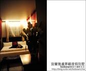 2012.02.10 宜蘭雅盧景觀度假別墅:DSC_4780.JPG