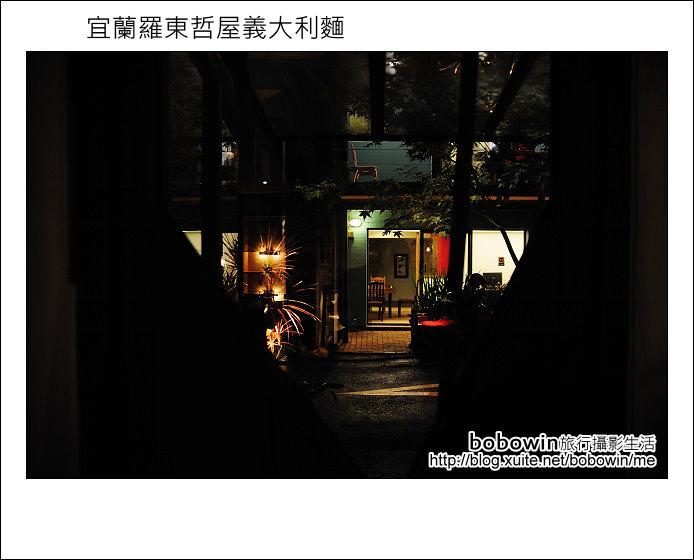2011.10.16 宜蘭羅東哲屋義大利麵:DSC_8612.JPG