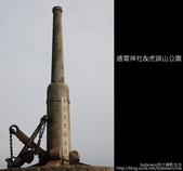 2009.11.07 通霄神社&虎頭山公園:DSC_8571.JPG