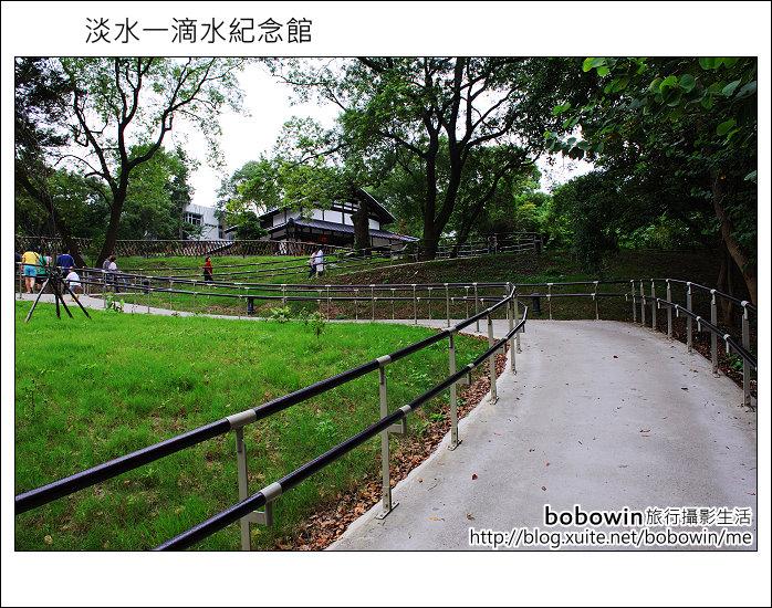 2011.10.30 淡水一滴水紀念館:DSC_0934.JPG