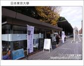 [ 日本東京自由行 ] Day4 part3 東京大學:DSC_0532.JPG