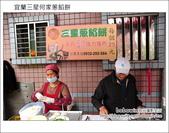 2012.02.11 宜蘭三星阿婆蔥油餅&何家蔥餡餅:DSC_4986.JPG